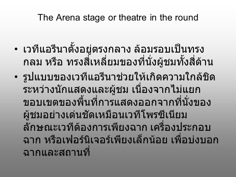 The Arena stage or theatre in the round