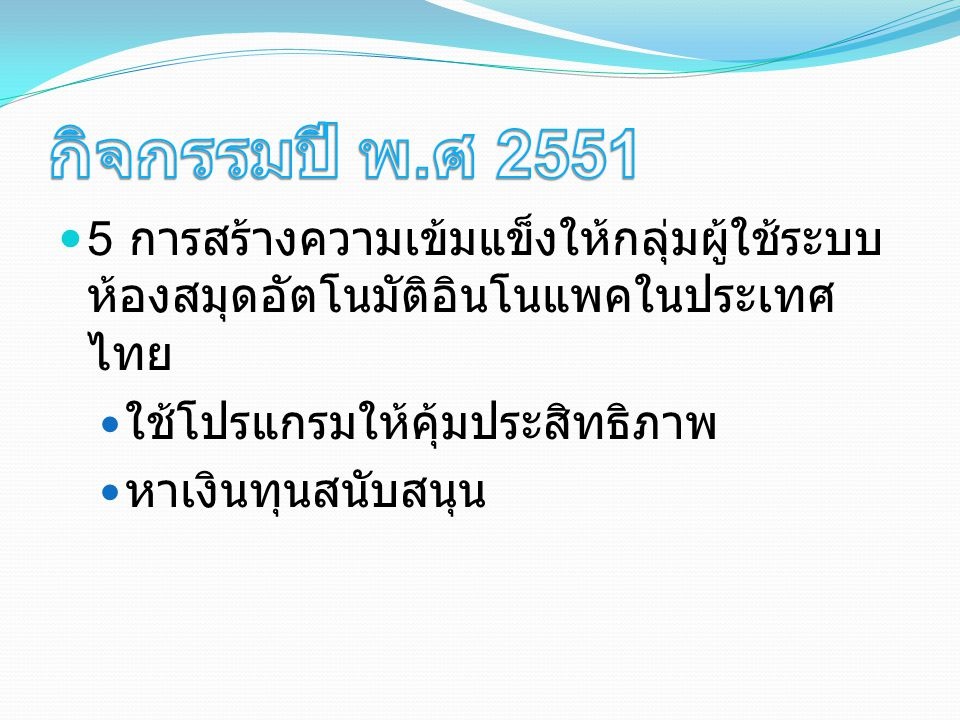 กิจกรรมปี พ.ศ 2551 5 การสร้างความเข้มแข็งให้กลุ่มผู้ใช้ระบบห้องสมุดอัตโนมัติอินโนแพคในประเทศไทย. ใช้โปรแกรมให้คุ้มประสิทธิภาพ.