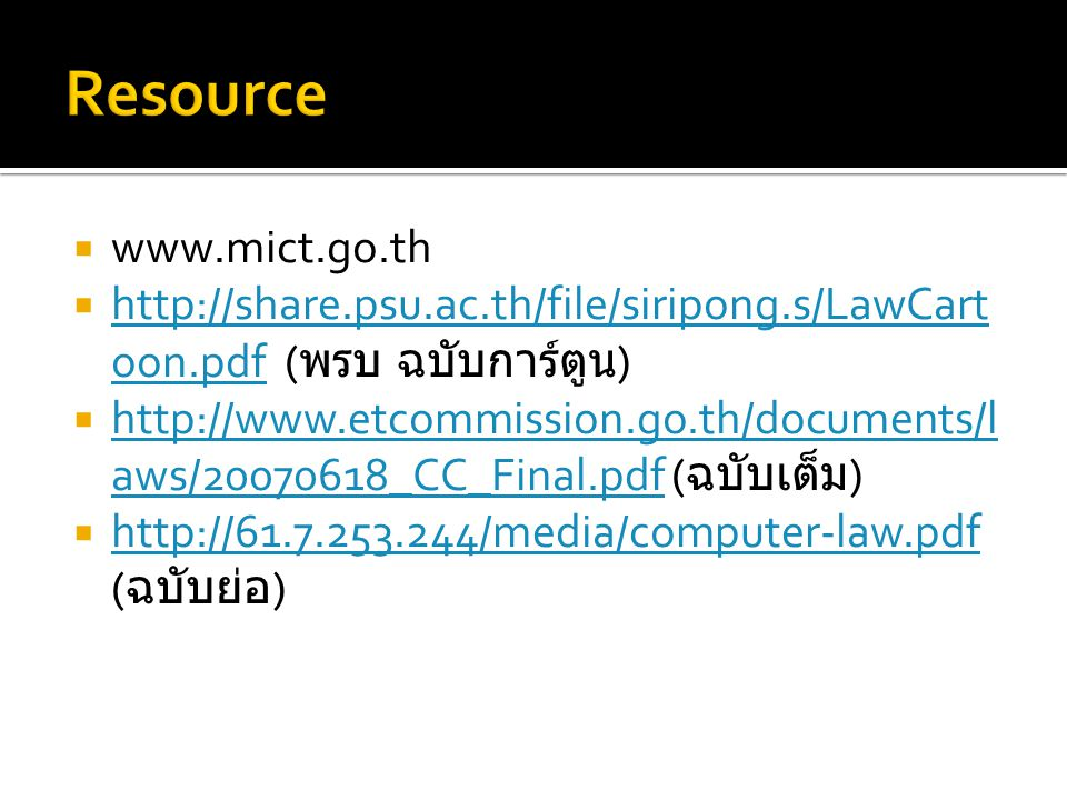 Resource www.mict.go.th. http://share.psu.ac.th/file/siripong.s/LawCartoon.pdf (พรบ ฉบับการ์ตูน)