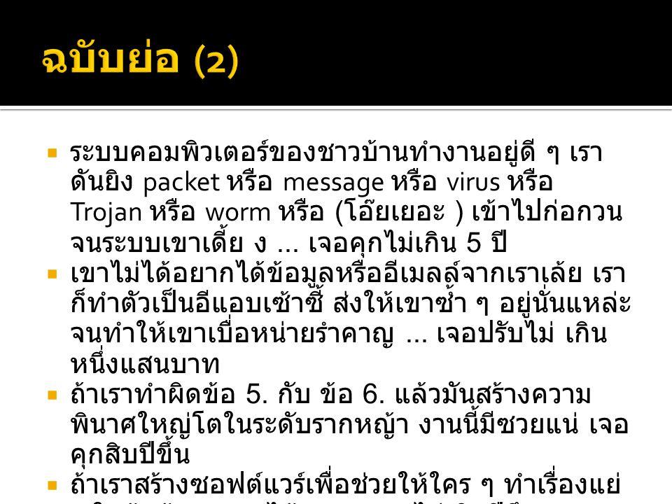 ฉบับย่อ (2)