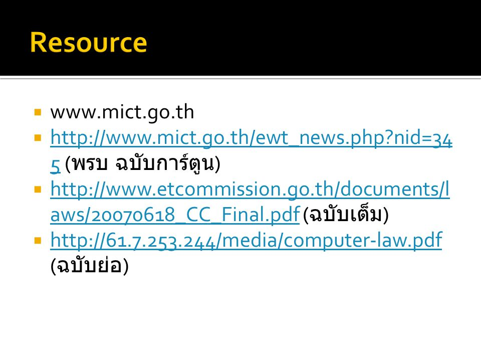 Resource www.mict.go.th. http://www.mict.go.th/ewt_news.php nid=345 (พรบ ฉบับการ์ตูน)
