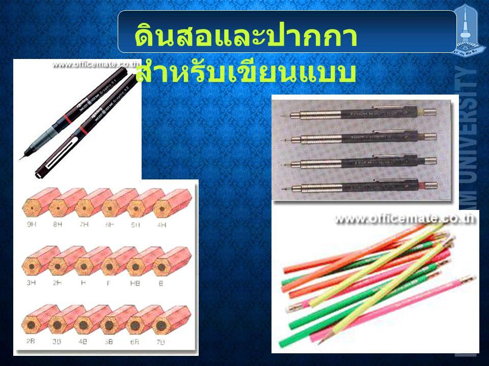 ดินสอและปากกาสำหรับเขียนแบบ