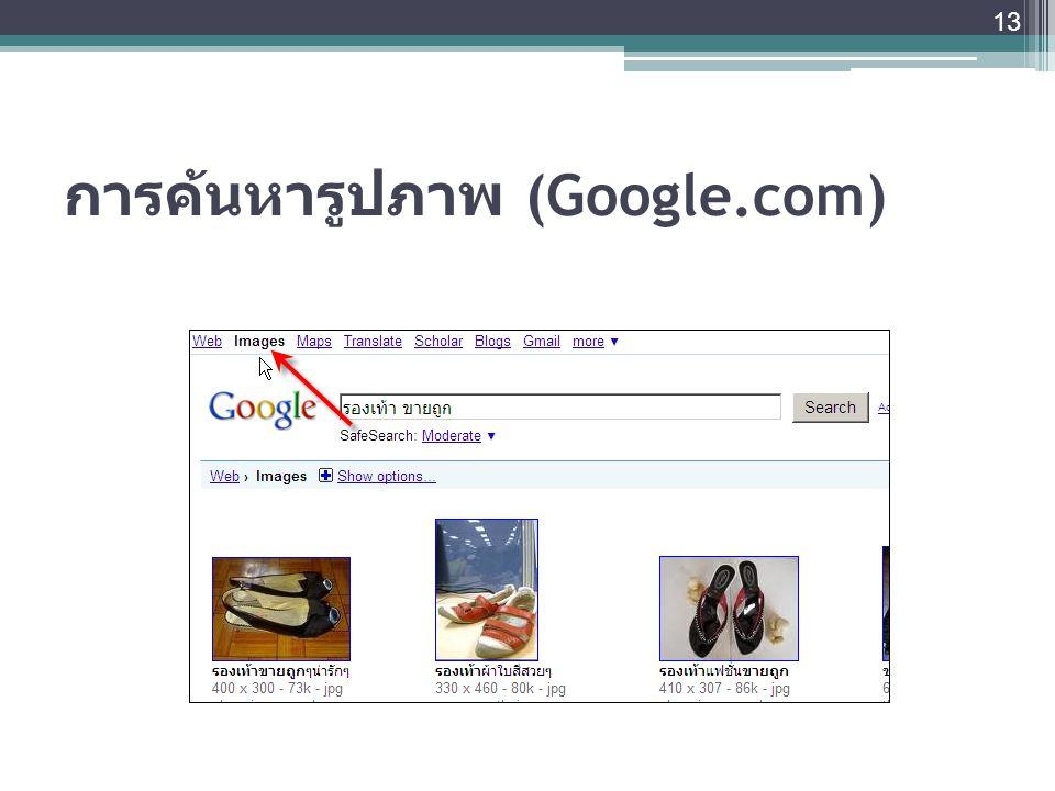การค้นหารูปภาพ (Google.com)