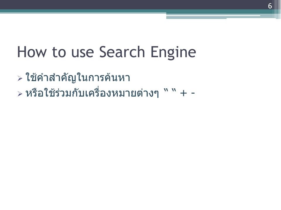 How to use Search Engine