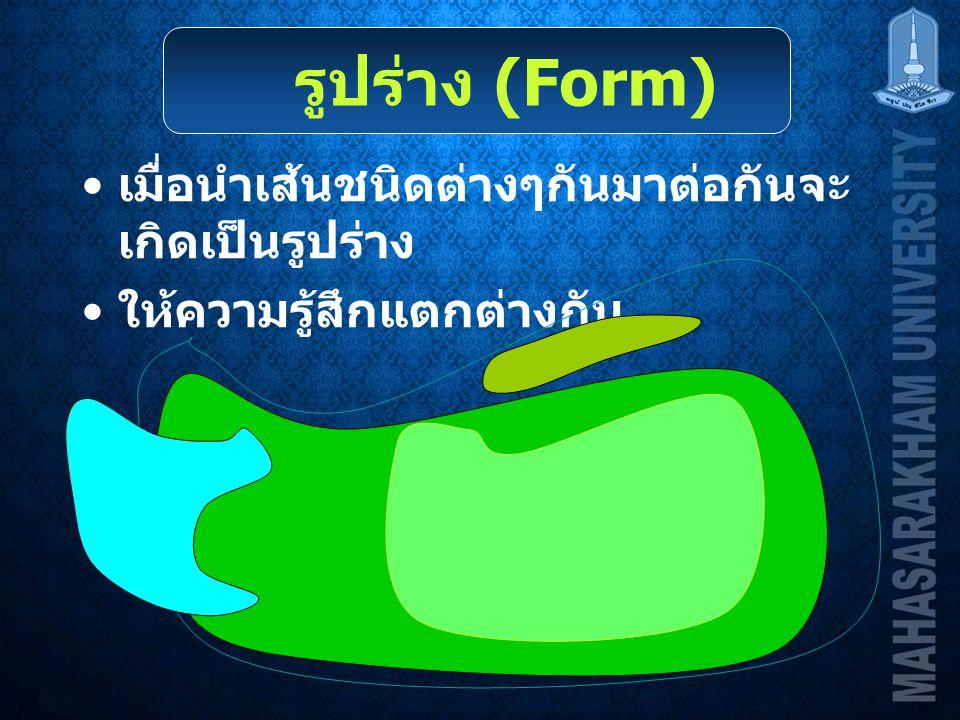 รูปร่าง (Form) เมื่อนำเส้นชนิดต่างๆกันมาต่อกันจะเกิดเป็นรูปร่าง