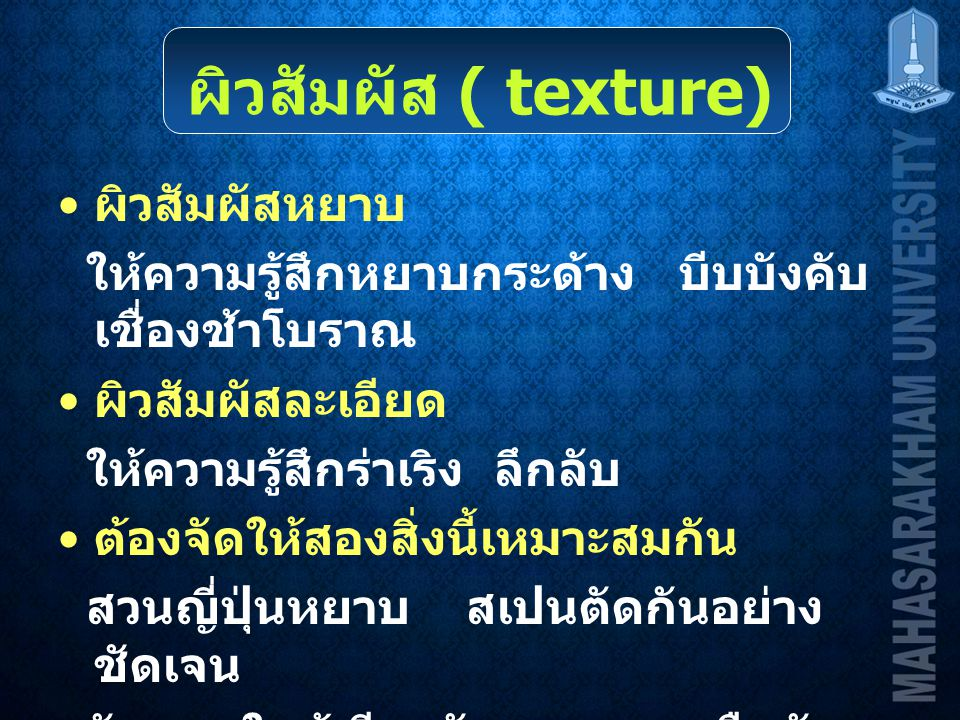 ผิวสัมผัส ( texture) ผิวสัมผัสหยาบ