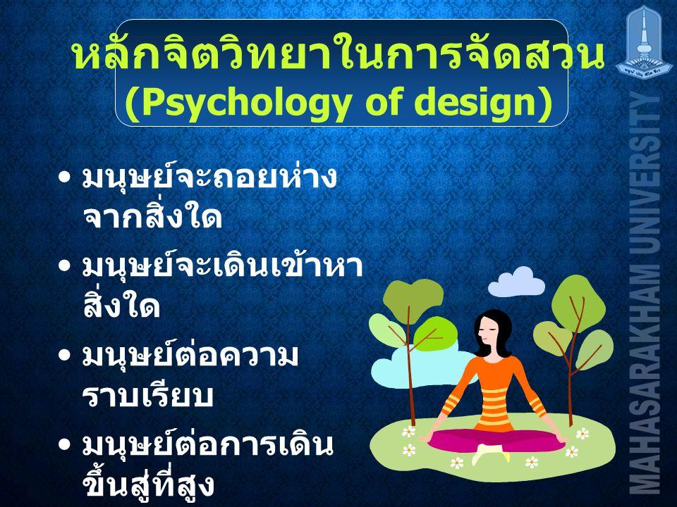 หลักจิตวิทยาในการจัดสวน (Psychology of design)