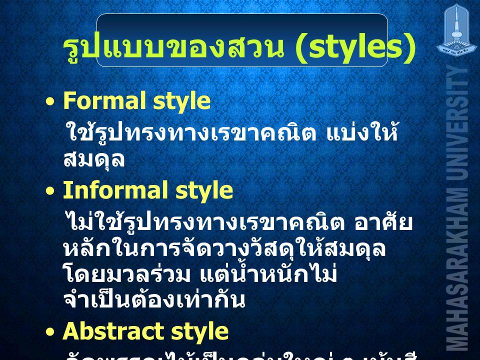 รูปแบบของสวน (styles)