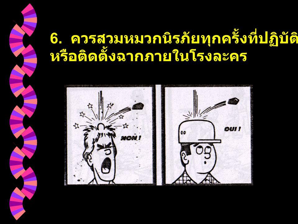 6. ควรสวมหมวกนิรภัยทุกครั้งที่ปฏิบัติงานสร้างฉาก