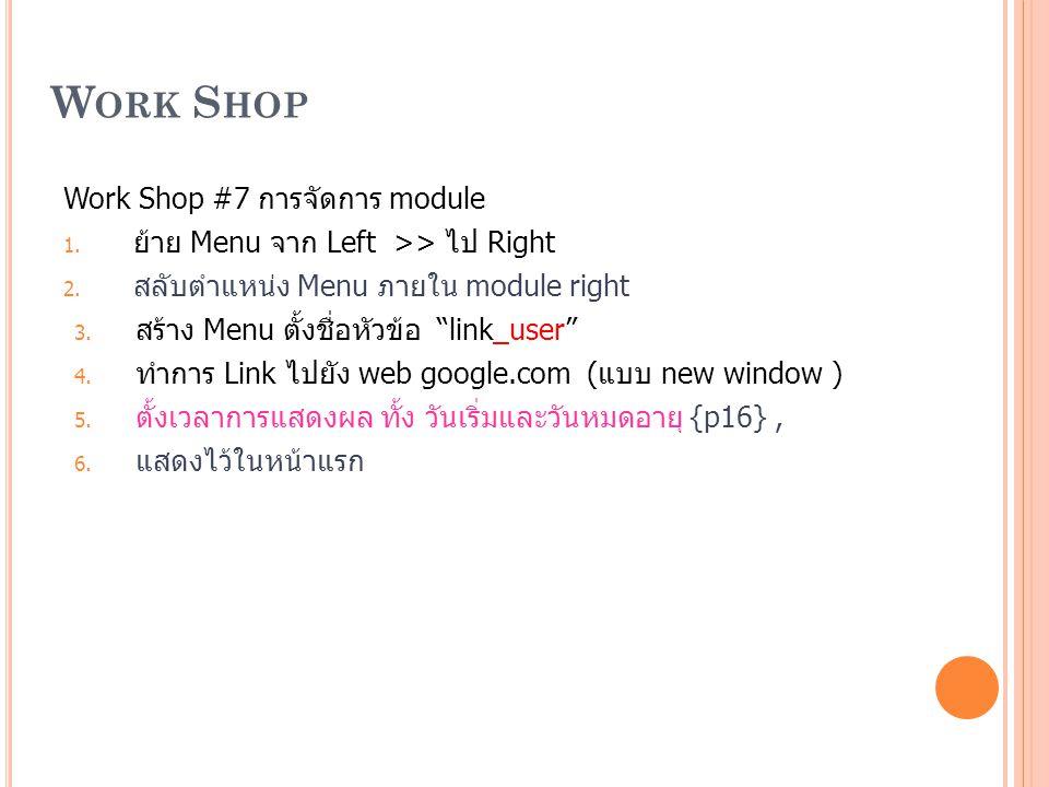 Work Shop Work Shop #7 การจัดการ module