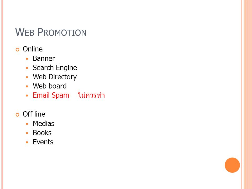 Web Promotion Online Banner Search Engine Web Directory Web board