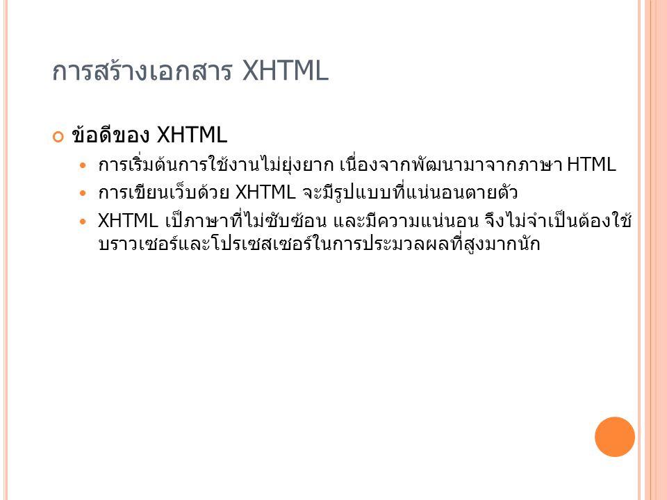 การสร้างเอกสาร XHTML ข้อดีของ XHTML