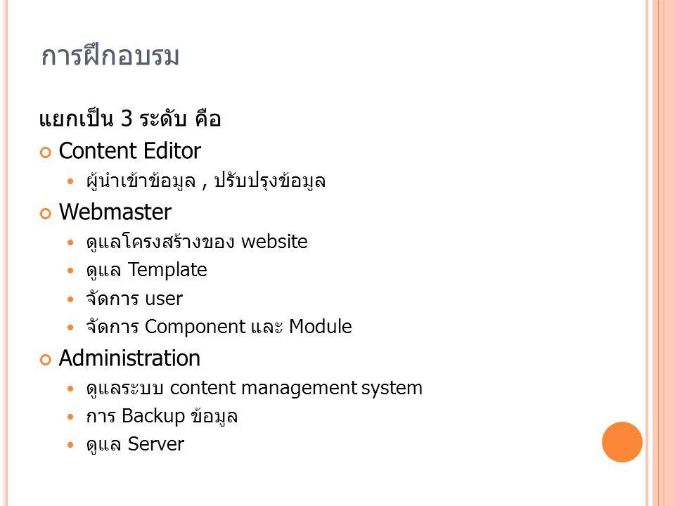 การฝึกอบรม แยกเป็น 3 ระดับ คือ Content Editor Webmaster Administration
