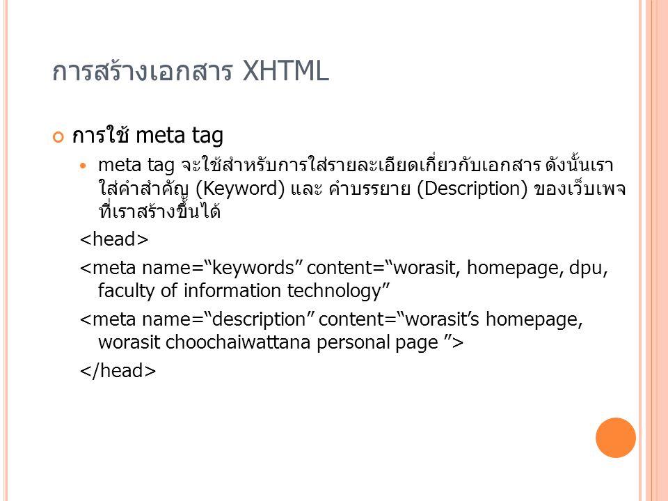 การสร้างเอกสาร XHTML การใช้ meta tag