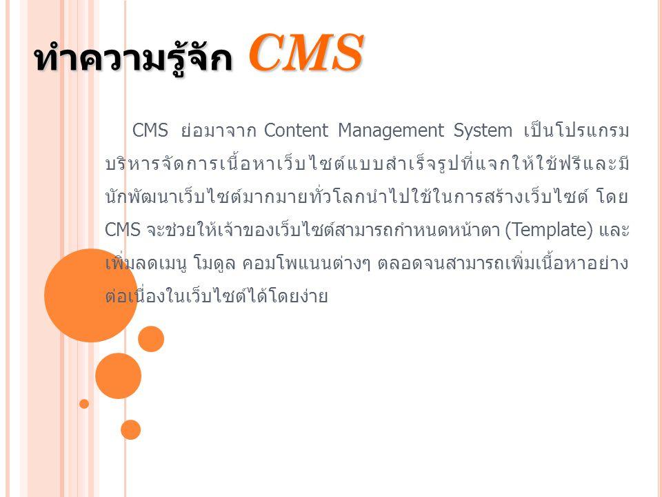 ทำความรู้จัก CMS