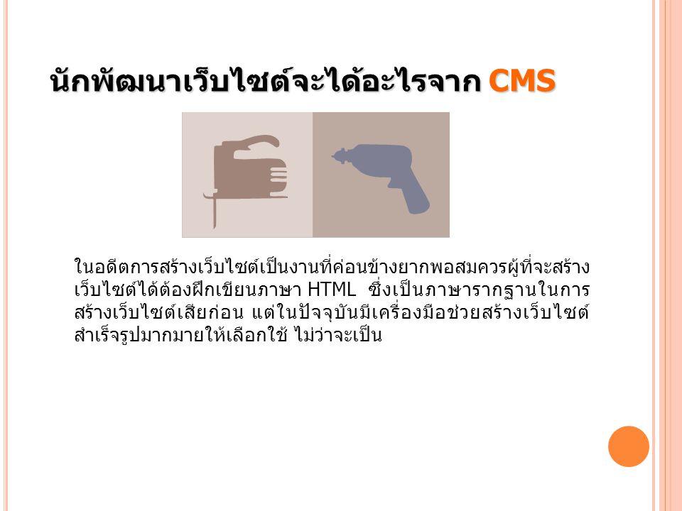 นักพัฒนาเว็บไซต์จะได้อะไรจาก CMS