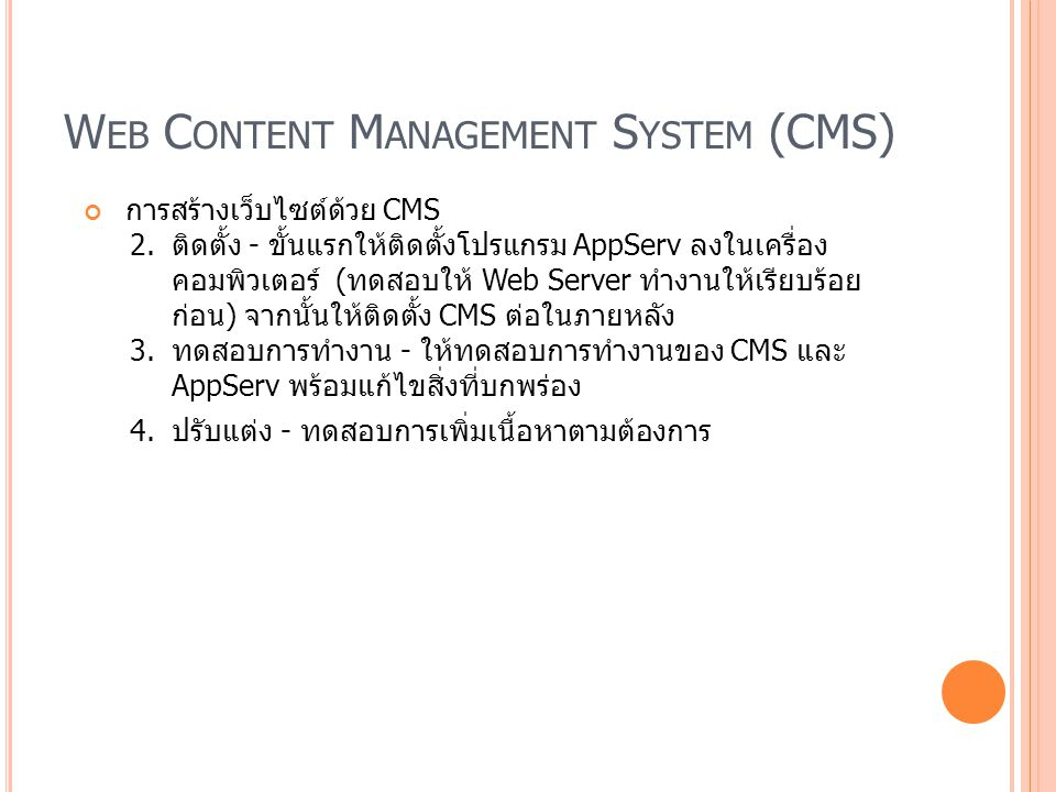 Web Content Management System (CMS)