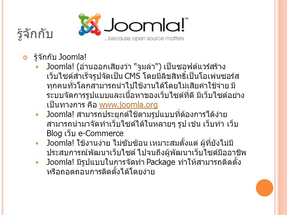 รู้จักกับ รู้จักกับ Joomla!