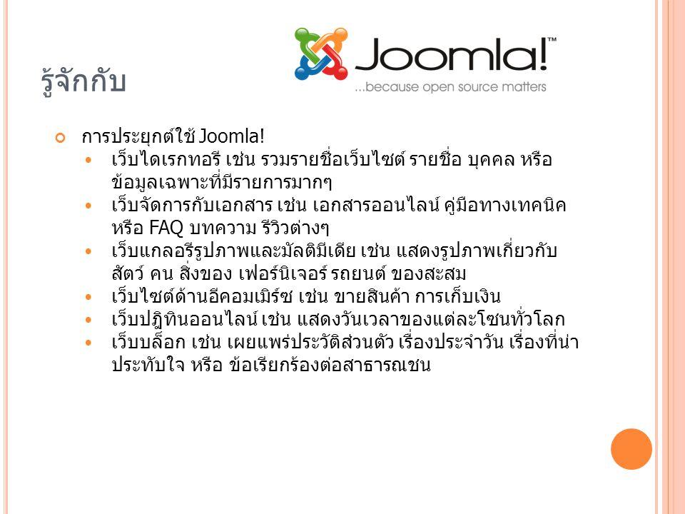 รู้จักกับ การประยุกต์ใช้ Joomla!