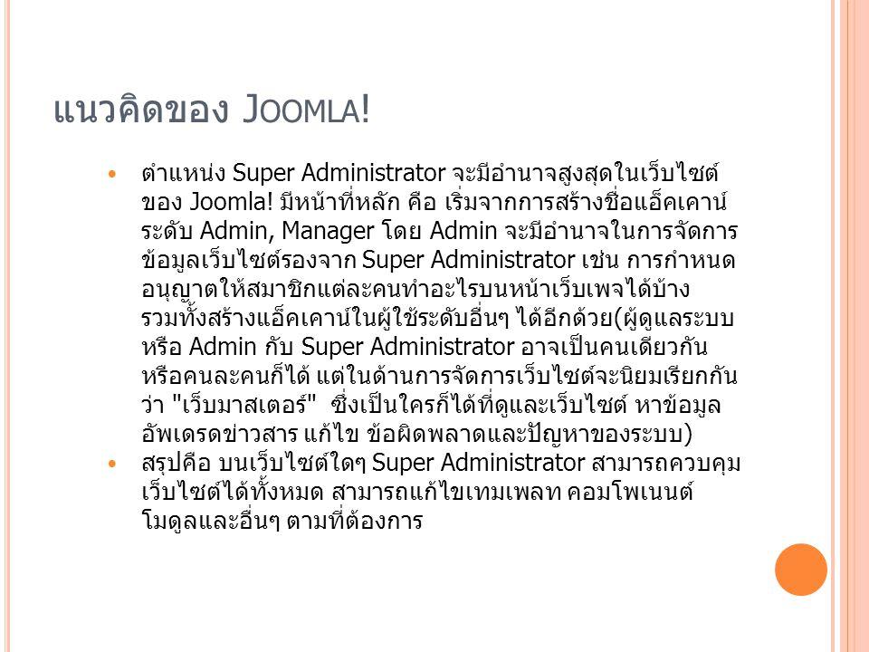 แนวคิดของ Joomla!