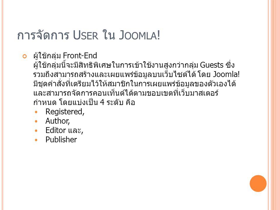 การจัดการ User ใน Joomla!