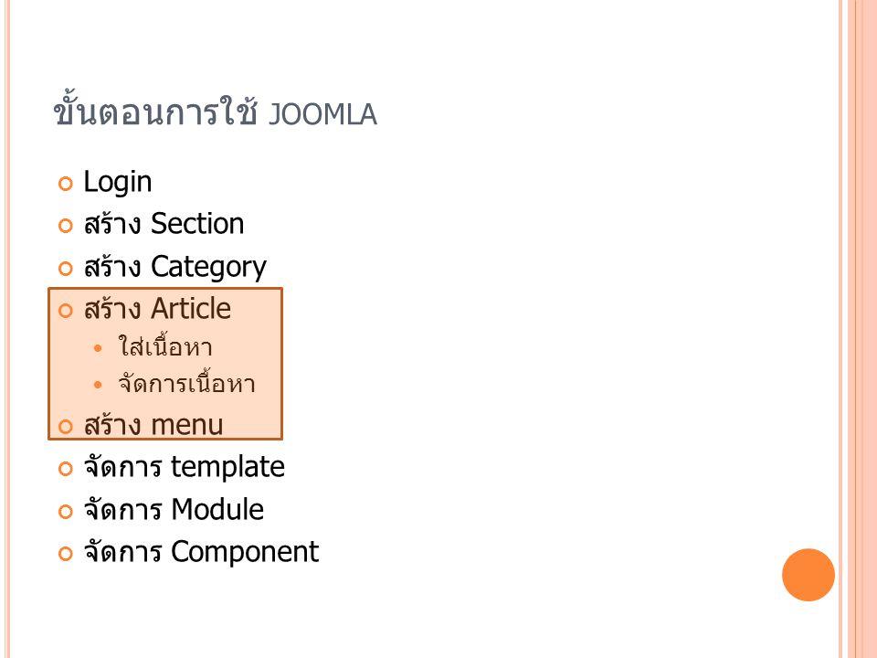 ขั้นตอนการใช้ joomla Login สร้าง Section สร้าง Category สร้าง Article