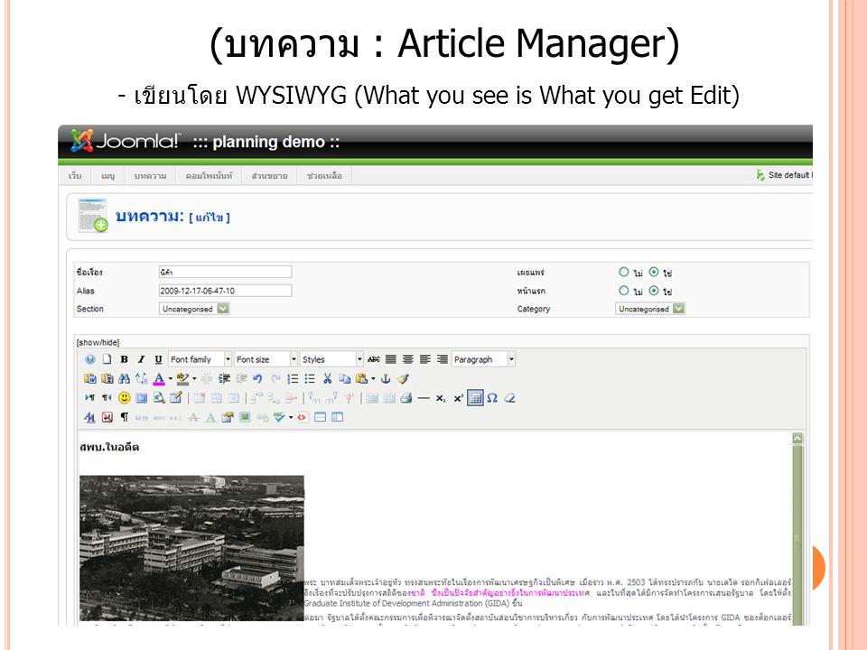 (บทความ : Article Manager)