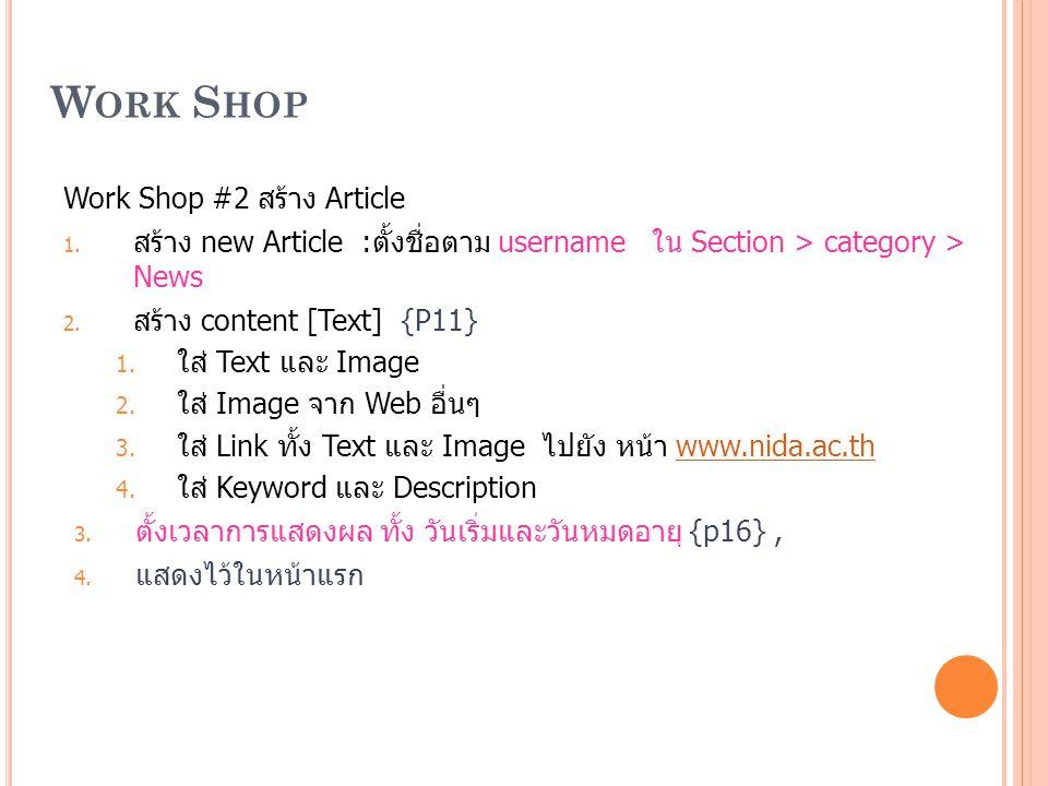 Work Shop Work Shop #2 สร้าง Article