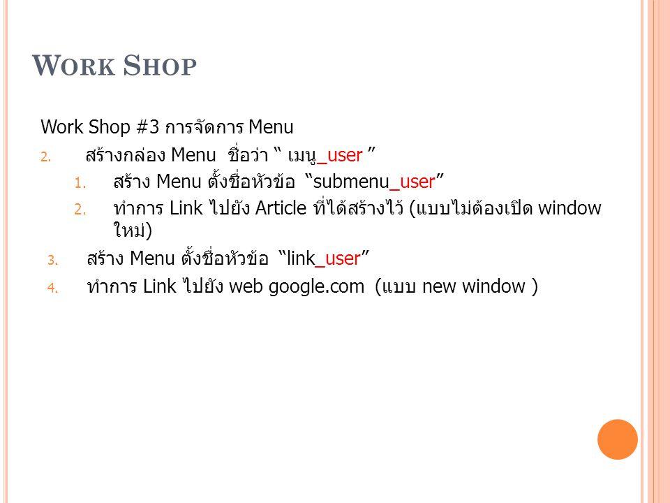 Work Shop Work Shop #3 การจัดการ Menu