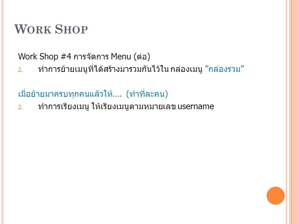 Work Shop Work Shop #4 การจัดการ Menu (ต่อ)