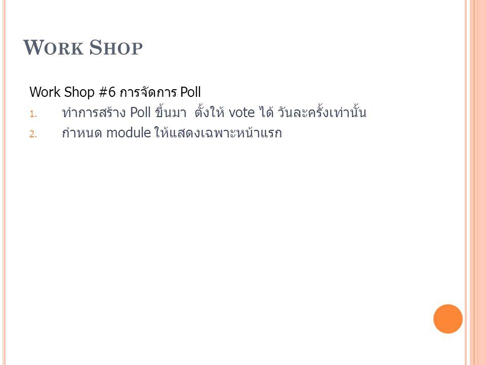 Work Shop Work Shop #6 การจัดการ Poll