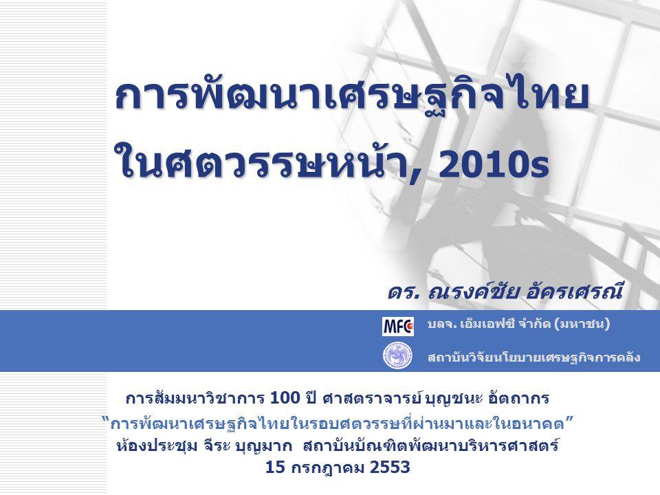 การพัฒนาเศรษฐกิจไทย ในศตวรรษหน้า, 2010s