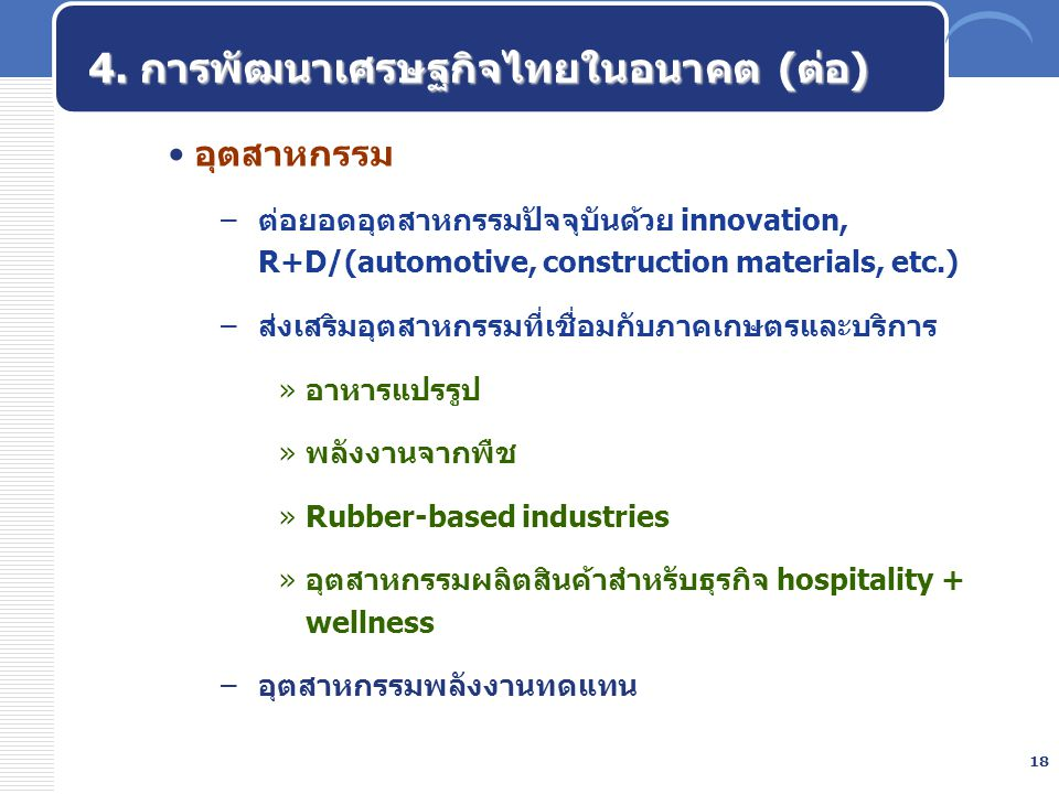 4. การพัฒนาเศรษฐกิจไทยในอนาคต (ต่อ)