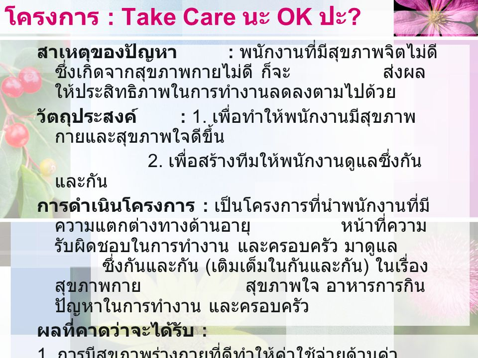 โครงการ : Take Care นะ OK ปะ