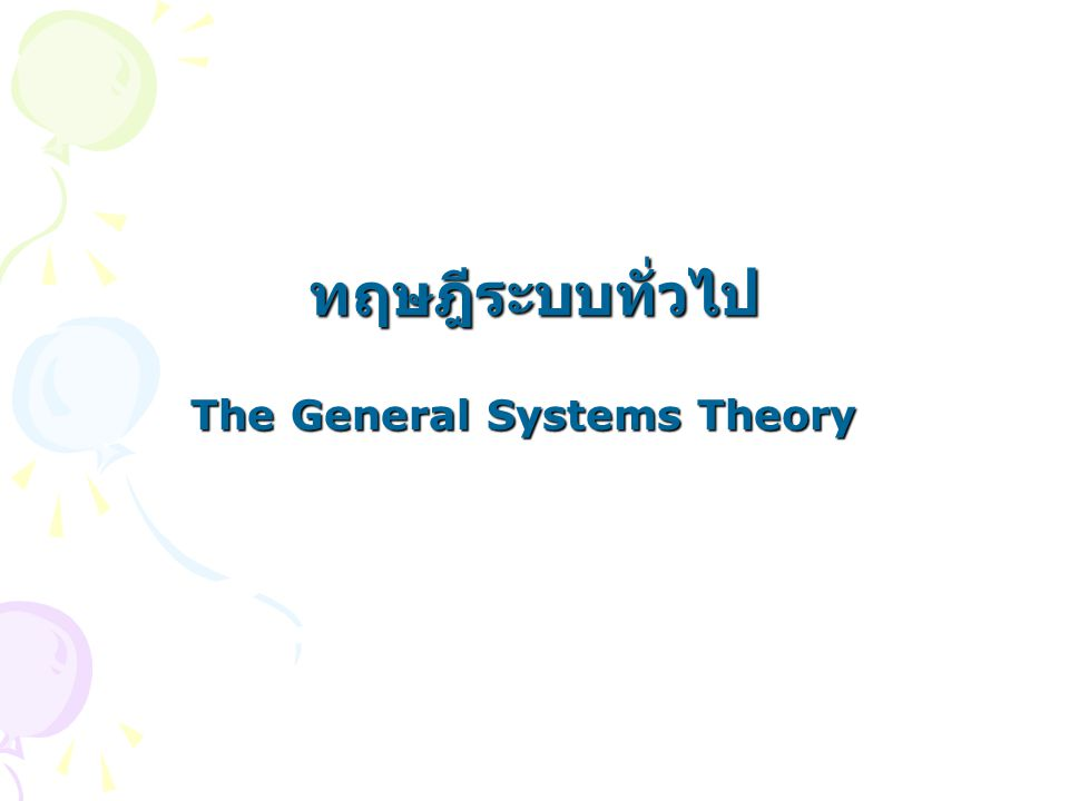 The General Systems Theory