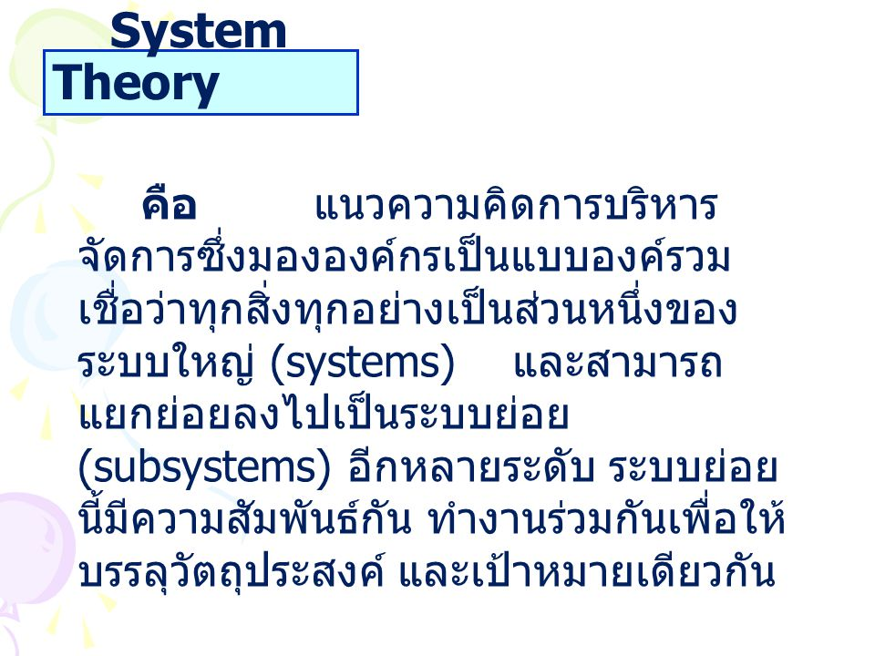 System Theory