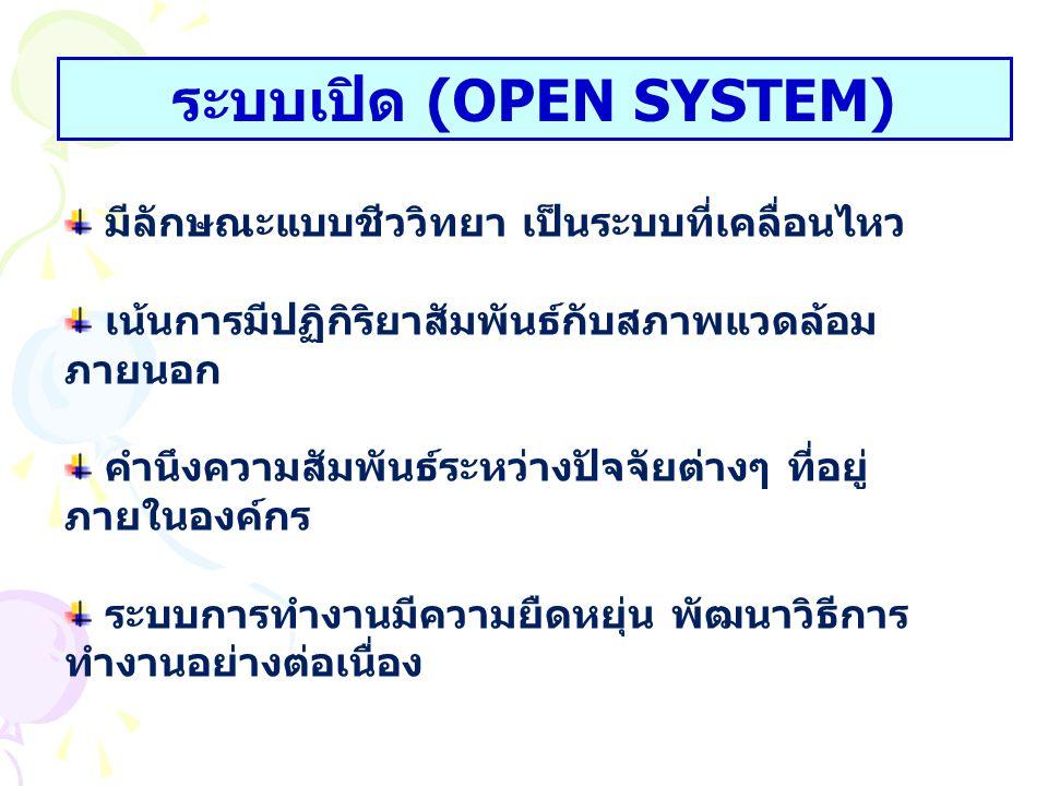 ระบบเปิด (OPEN SYSTEM)