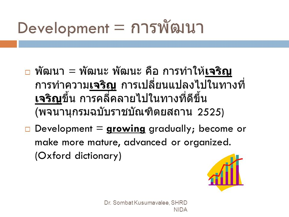 Development = การพัฒนา