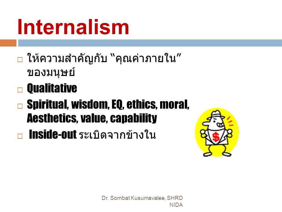 Internalism ให้ความสำคัญกับ คุณค่าภายใน ของมนุษย์ Qualitative