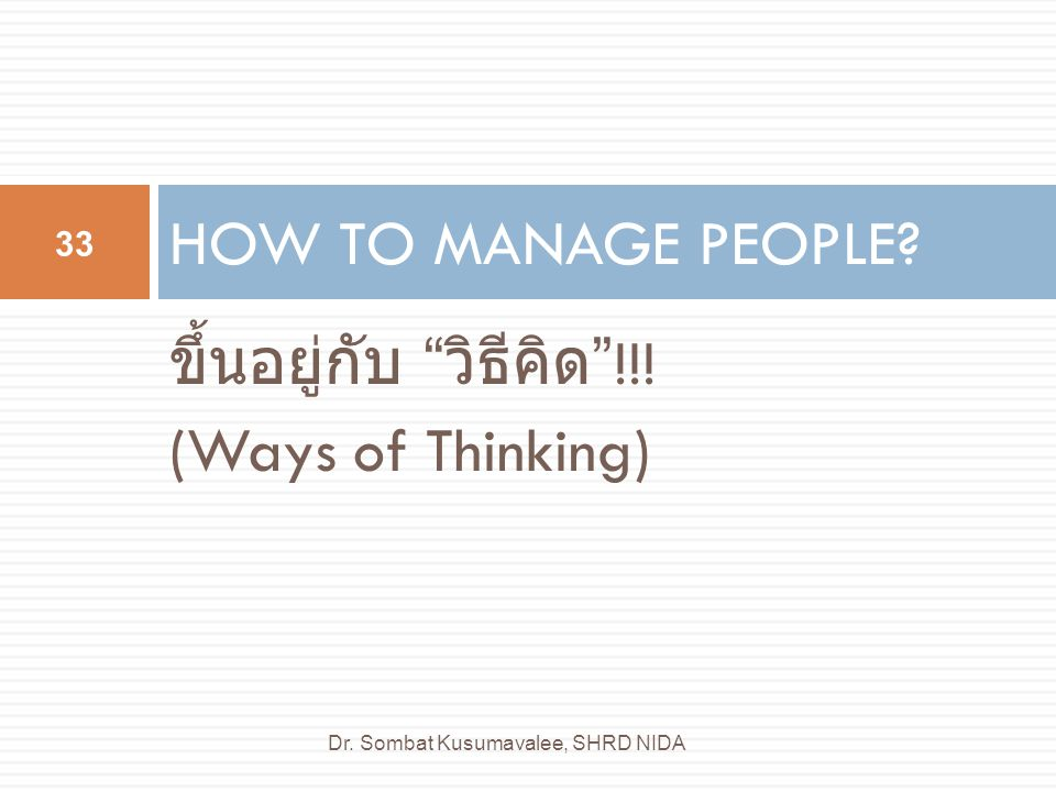 ขึ้นอยู่กับ วิธีคิด !!! (Ways of Thinking)