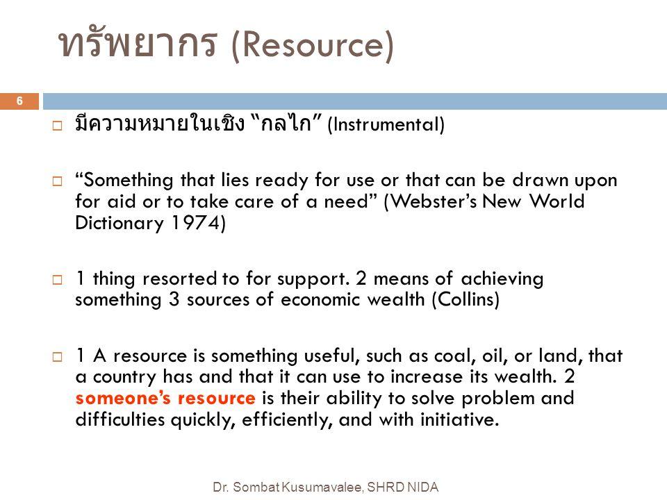 ทรัพยากร (Resource) มีความหมายในเชิง กลไก (Instrumental)