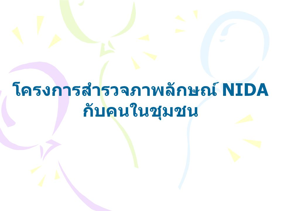 โครงการสำรวจภาพลักษณ์ NIDA กับคนในชุมชน