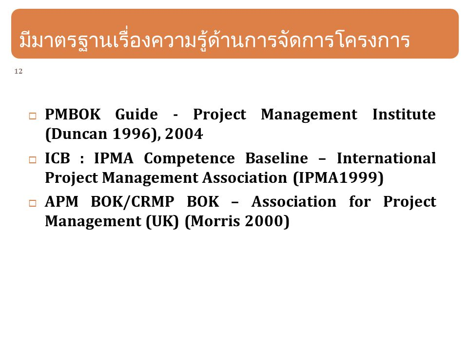 มีมาตรฐานเรื่องความรู้ด้านการจัดการโครงการ