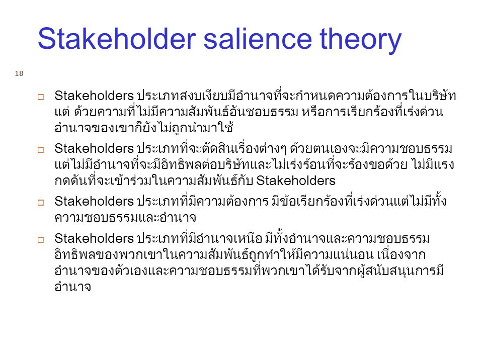 Stakeholder salience theory