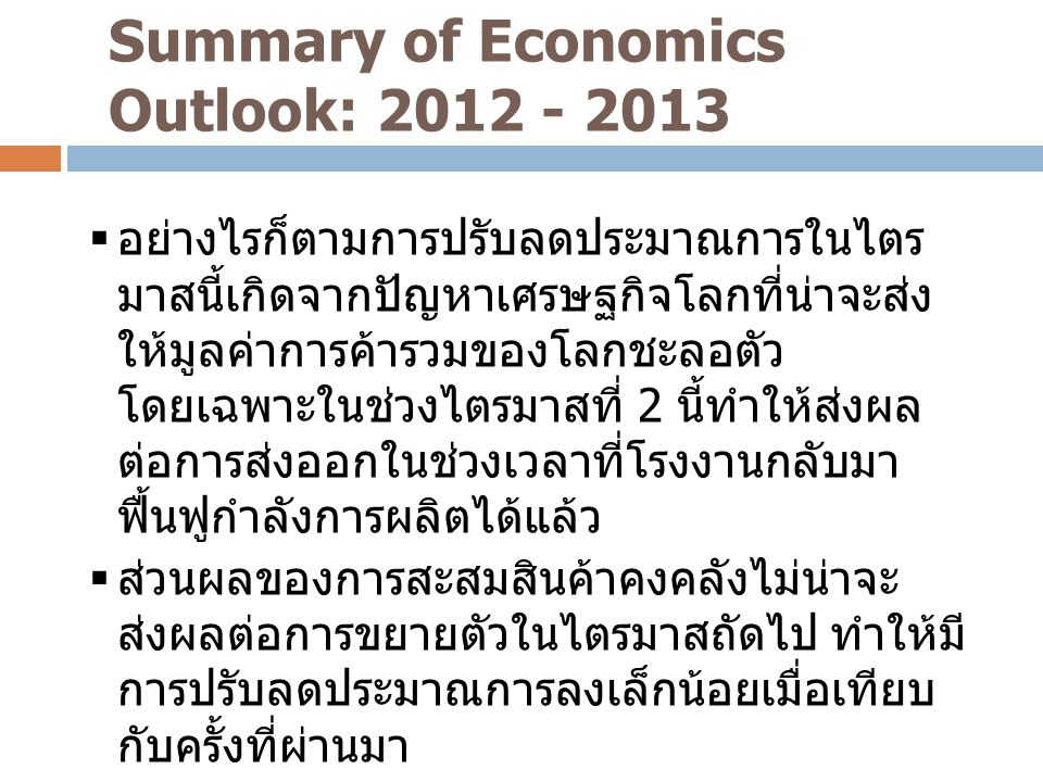 Summary of Economics Outlook: 2012 - 2013
