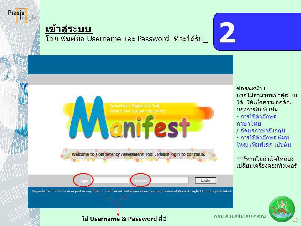 ใส่ Username & Password ที่นี่