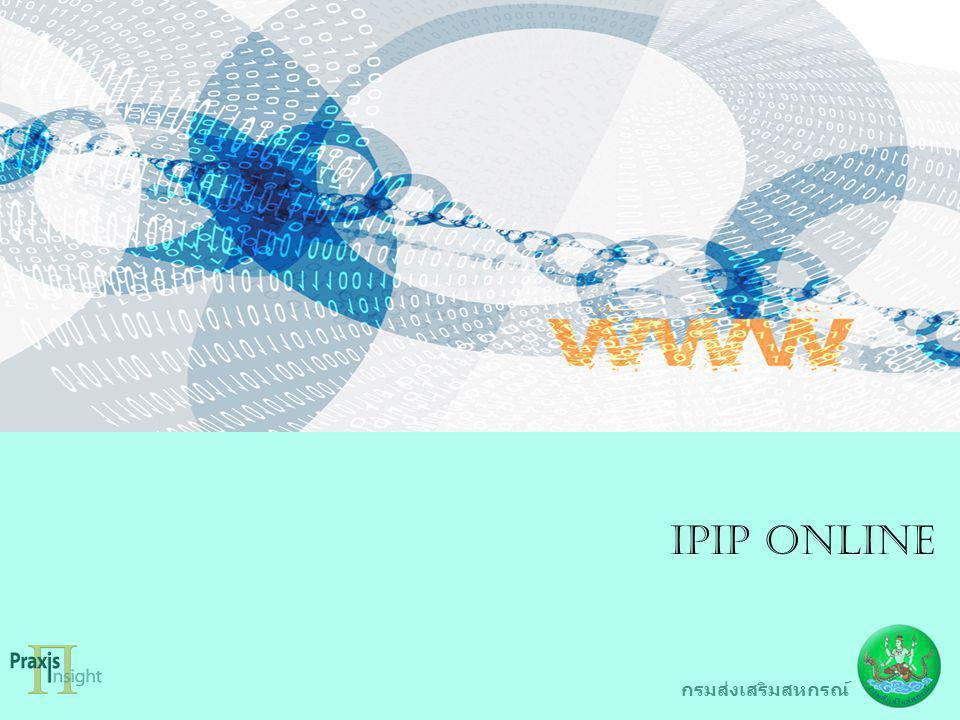 IPIP online