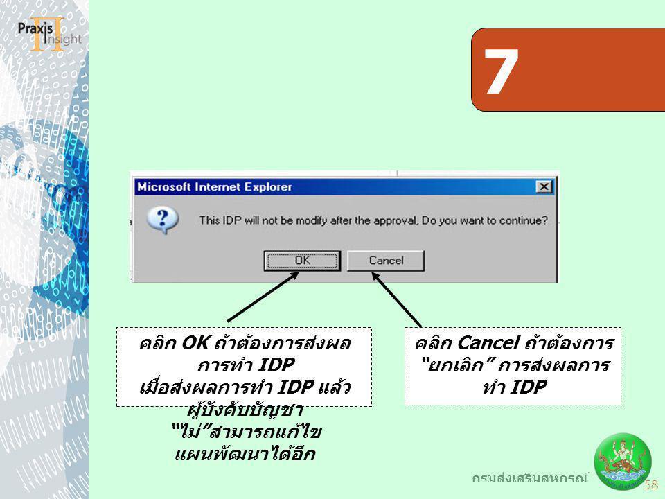 7 คลิก OK ถ้าต้องการส่งผลการทำ IDP