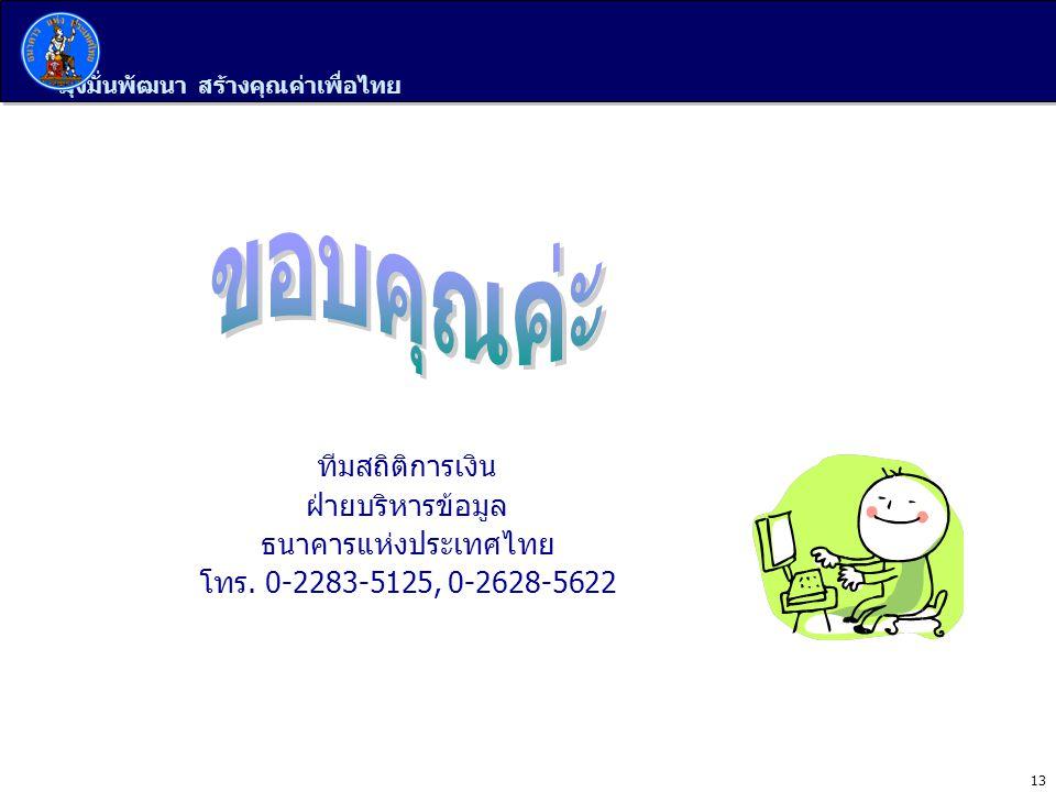 ขอบคุณค่ะ ทีมสถิติการเงิน ฝ่ายบริหารข้อมูล ธนาคารแห่งประเทศไทย