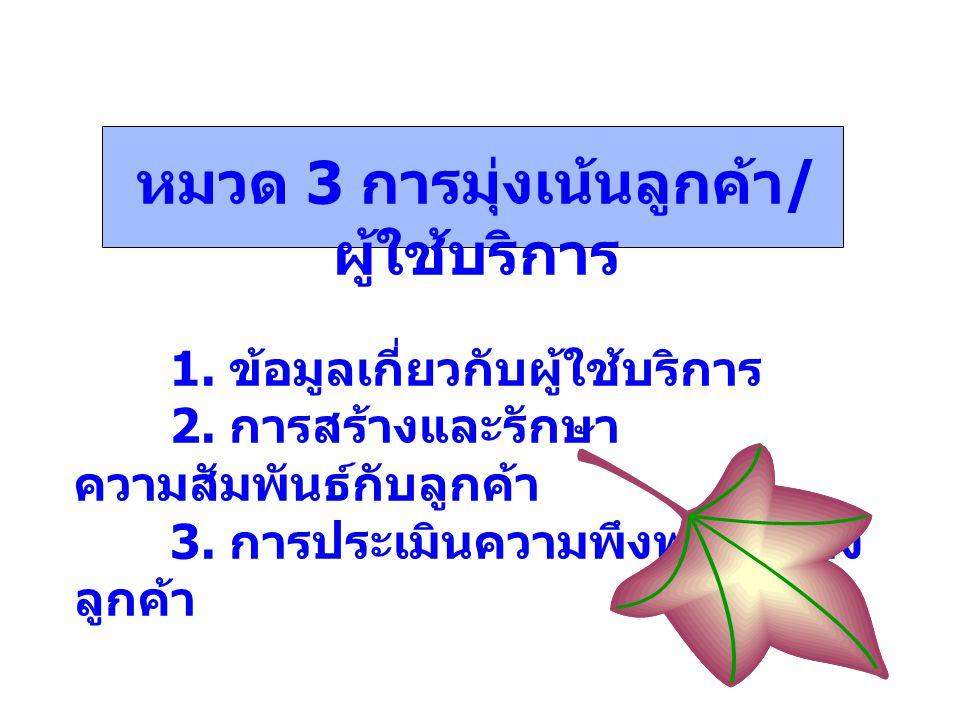 หมวด 3 การมุ่งเน้นลูกค้า/ผู้ใช้บริการ
